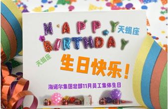 海nba球迷网在线观看首次员工集体生日庆祝活动