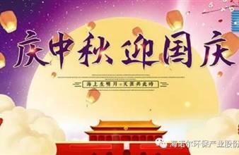 庆中秋·迎国庆·双节福至
