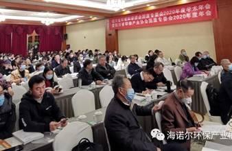 2020四川省球迷网jrs直播产业协会固废专委会年会圆满举行